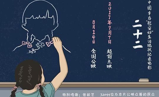 《二十二》导演郭柯被未被记录的慰安妇子女讨钱