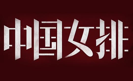 中国女排十连胜!电影《中国女排》发布祝贺视频