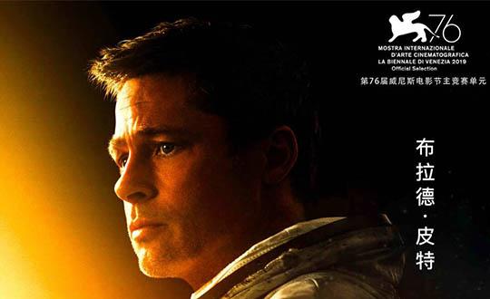 《星际探索》和男神一起征服宇宙
