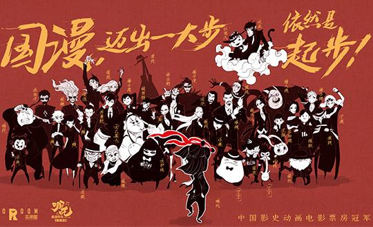 《哪吒》成功登顶中国影史动画票房冠军